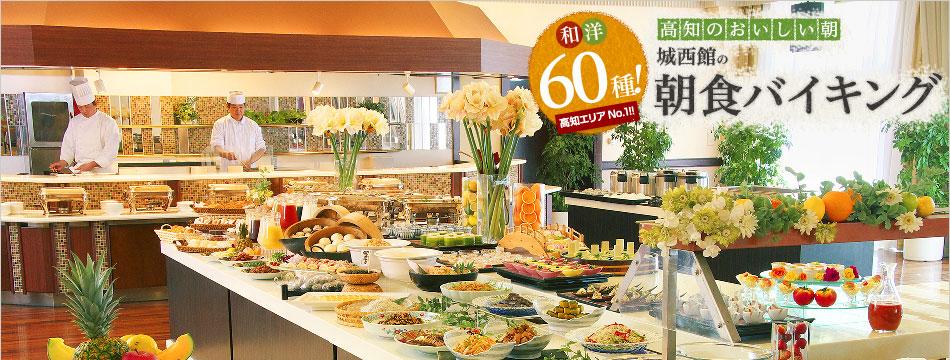 高知のおいしい朝 和洋60種類!! 高知エリアNo.1の品数を誇る城西館の朝食バイキング