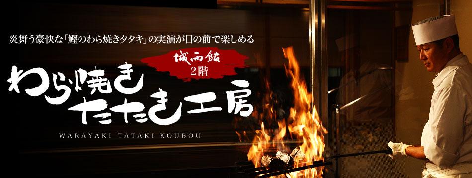 炎舞う豪快な鰹のわら焼きタタキの実演が目の前で楽しめる『わら焼きたたき工房』