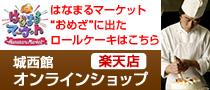 """城西館オンラインショップ楽天店【はなまるマーケット""""おめざ""""に出たロールケーキはこちら】"""