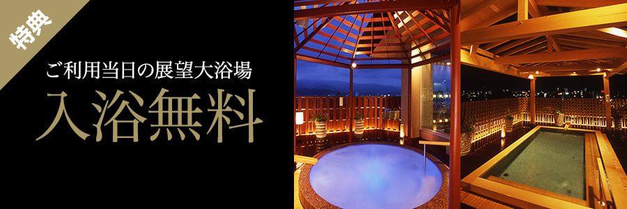 【特典】ご利用当日の展望台浴場入浴無料!