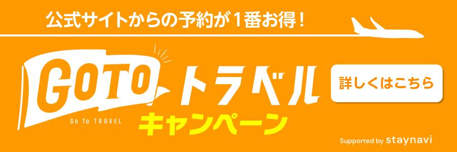 公式サイトからの予約が1番お得!GoToトラベルキャンペーン