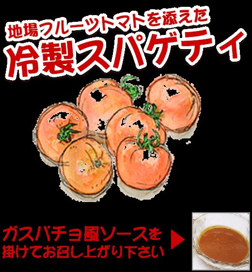 地場フルーツトマトを添えた冷製スパゲティ。ガスパチョ風ソースを掛けてお召し上がり下さい。