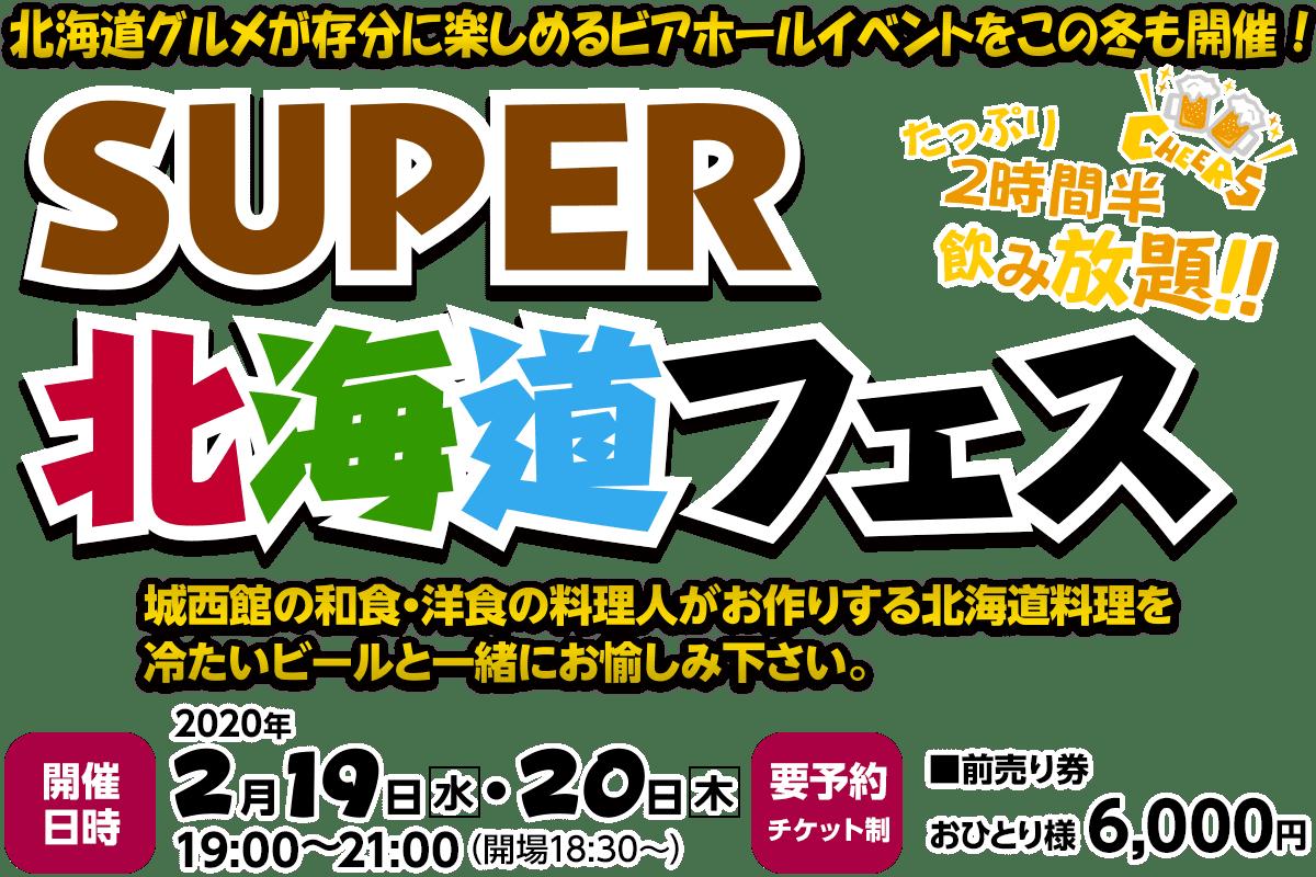 SUPER北海道フェス 〜 北海道グルメが存分に楽しめるビアホールイベントをこの冬も開催!! 〜
