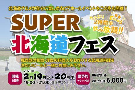 SUPER北海道フェス 〜 城西館のスペシャルビアホール 〜