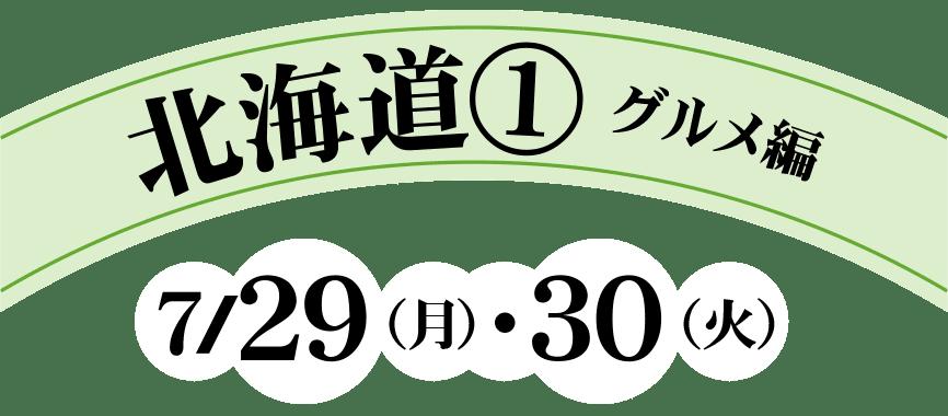 北海道① グルメ編 7/29(月)・30(火)