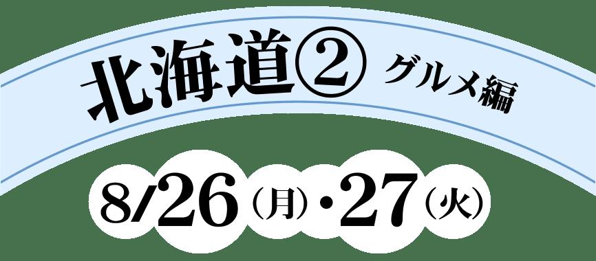 北海道② グルメ編 8/26(月)・27(火)