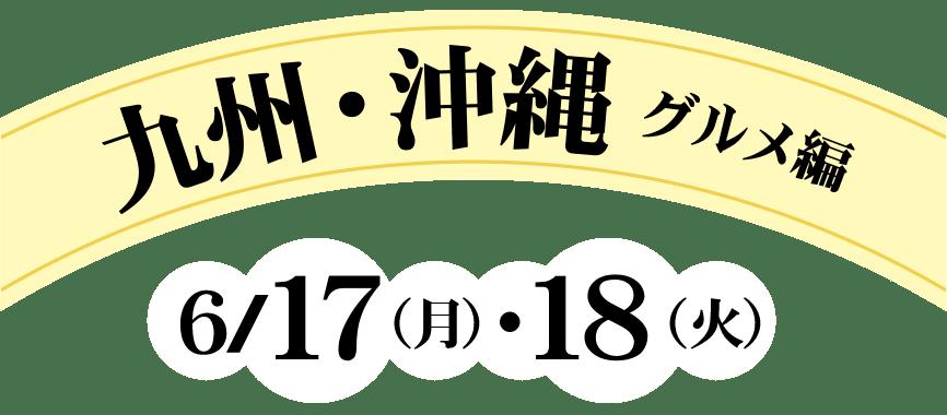 九州・沖縄 グルメ編 6/17(月)・18(火)