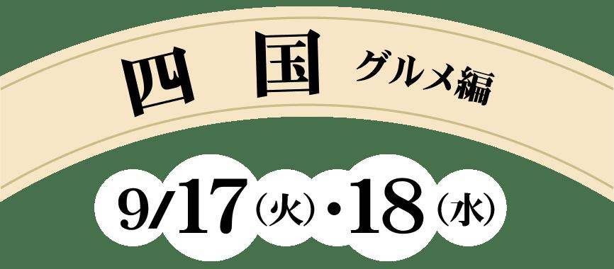 四国 グルメ編 9/17(火)・18(水)
