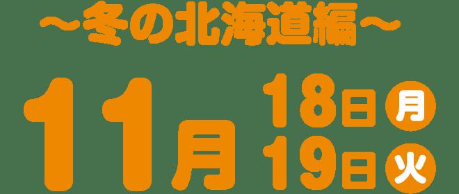 〜冬の北海道編〜 11月18日・19日