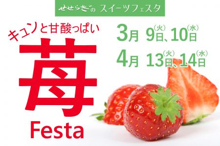 キュンと甘酸っぱい苺フェスタ