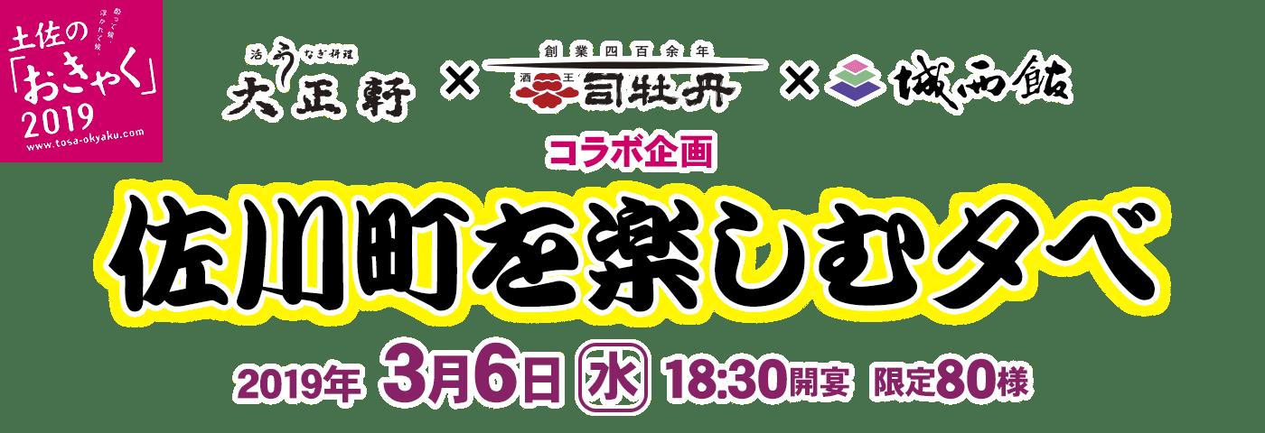佐川町を楽しむ夕べ 〜 土佐のおきゃく2019 〜