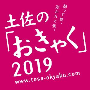 土佐の「おきゃく」2019
