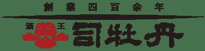 創業四百余年 司牡丹