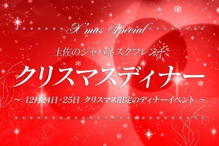 クリスマスディナー 〜 イブ&クリスマス限定レストラン 〜