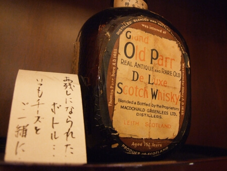 吉田元首相の「Old Parr」のウィスキーボトル