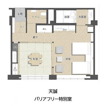 バリアフリー特別室