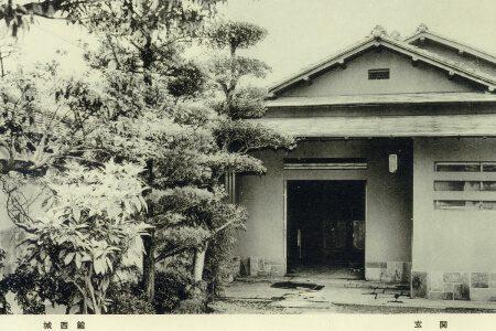 昭和25年頃の城西館玄関