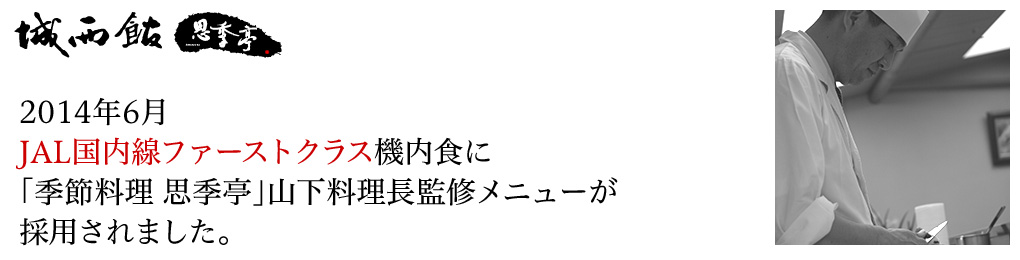 JAL国内線ファーストクラス機内食に城西館2階「思季亭」料理長監修メニューが採用されました