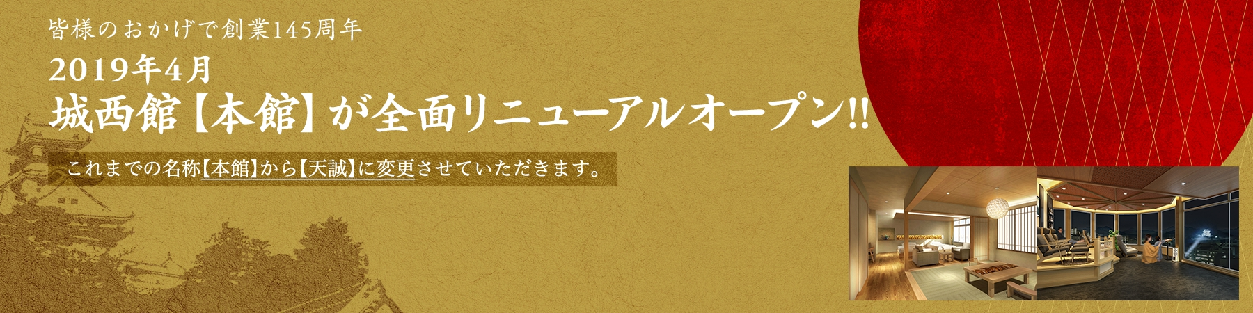 2019年4月 城西館 本館 客室が天誠へ全面リニューアル