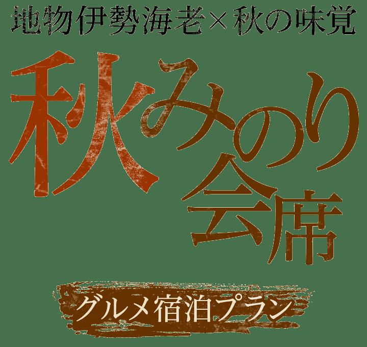 地物伊勢海老×秋の味覚 秋みのり会席