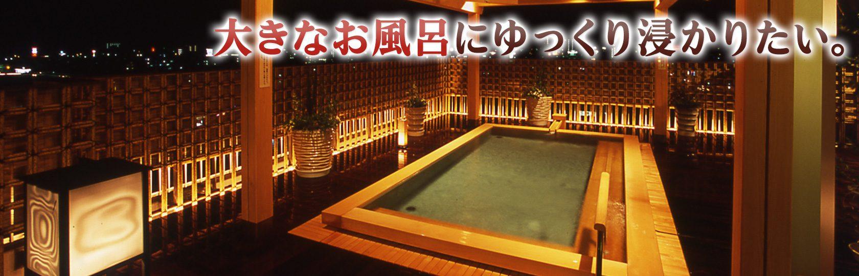 大きなお風呂にゆっくり浸かりたい。