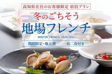 高知県民限定宿泊プラン 冬のごちそう地場フレンチ