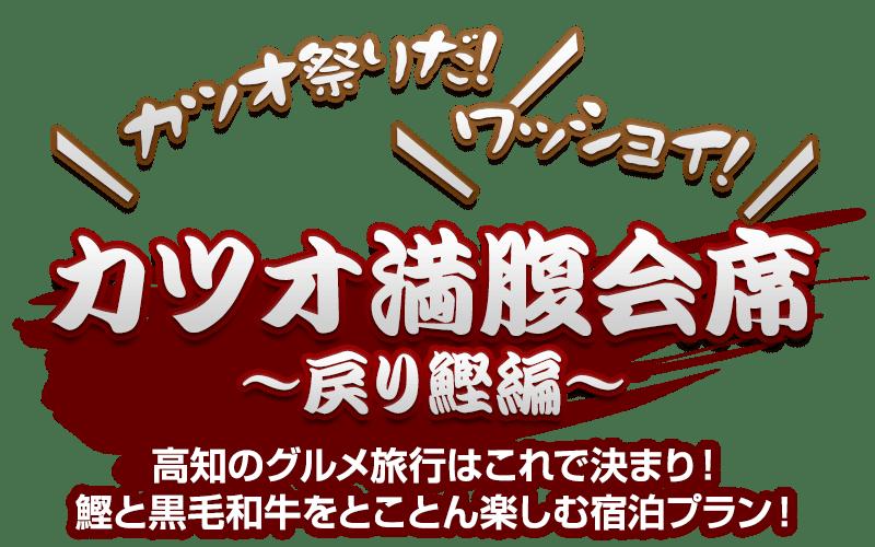 鰹祭りだ!ワッショイ!「カツオ満腹会席 〜 戻り鰹編 〜」