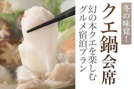 高知の冬の味覚を楽しむグルメ宿泊プラン「クエ鍋会席」