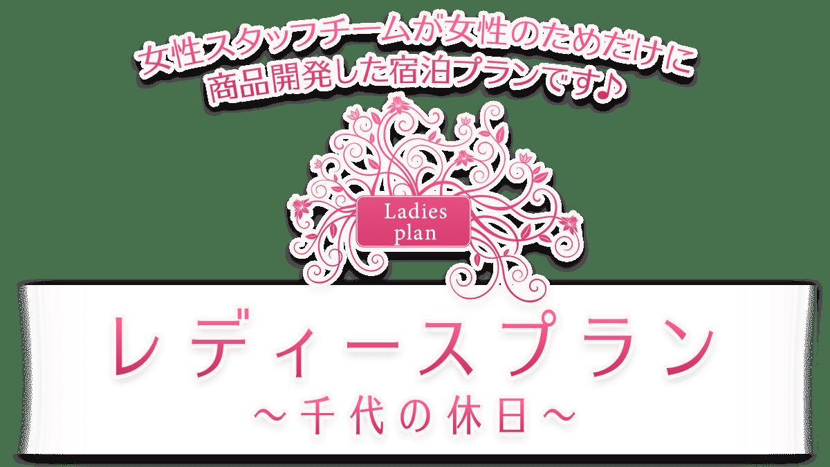 レディースプラン 〜 千代の休日 〜