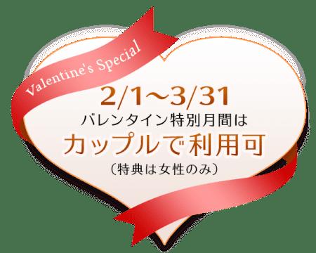 2/1~3/31 バレンタイン特別月間はカップルで利用可(特典は女性のみ)