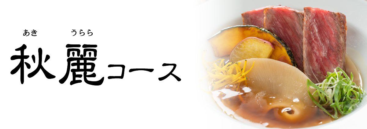 《旬彩物語/秋麗コース》