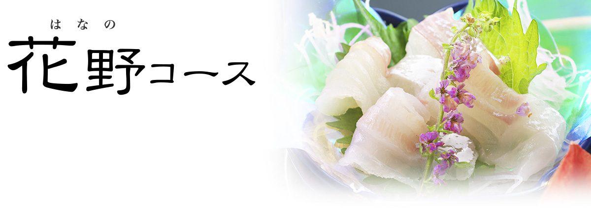 花野コース