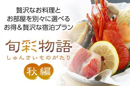 旬彩物語 秋編