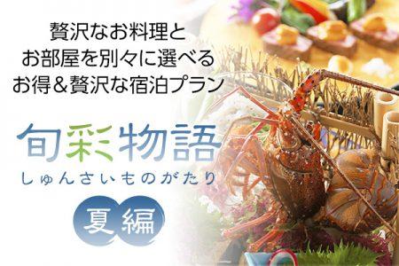 旬彩物語 夏編
