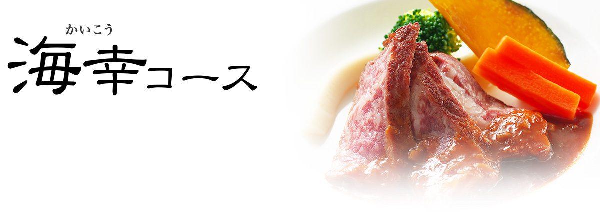海幸コース【お一人様 8,000円(税別)】