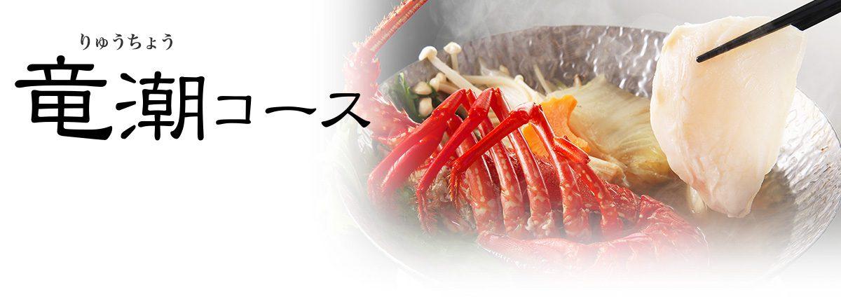 竜潮コース【お一人様 12,000円(税別)】