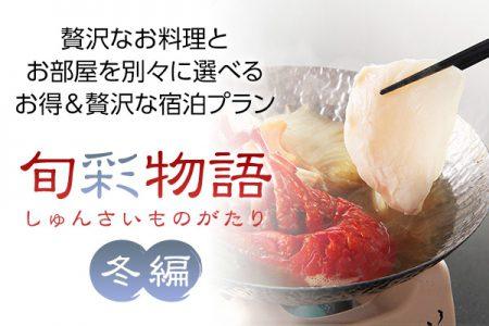 旬彩物語 冬編