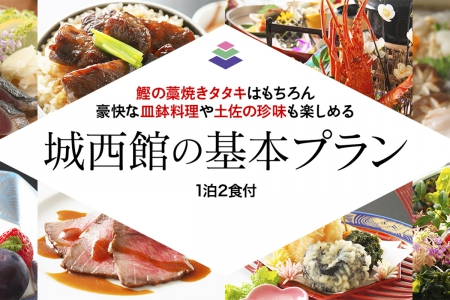 迷ったらこれ!鰹の藁焼きタタキはもちろん豪快な皿鉢料理や土佐の珍味を味わう'基本プラン'