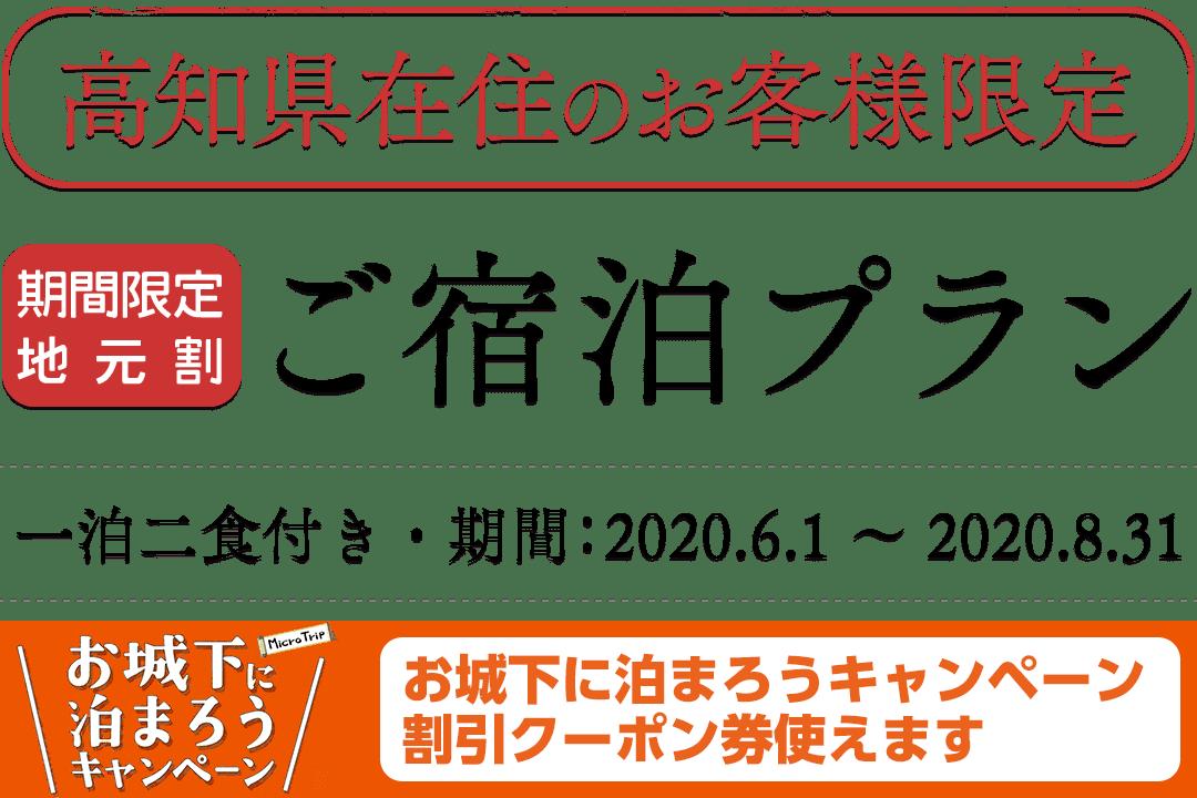 高知県在住のお客様限定 地元割 ご宿泊プラン(お城下に泊まろうクーポン使えます)