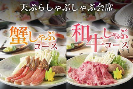 天ぷらしゃぶしゃぶ会席 蟹コース 和牛コース