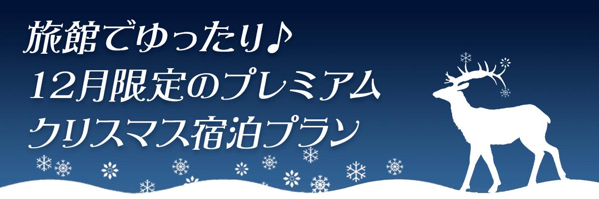 旅館でゆったり♪ 12月限定のプレミアム クリスマス宿泊プラン