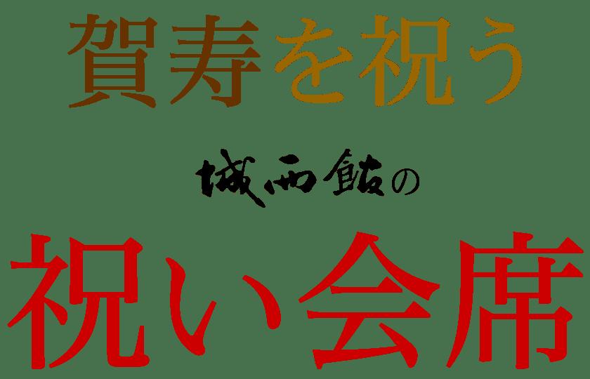 賀寿のお祝い会席
