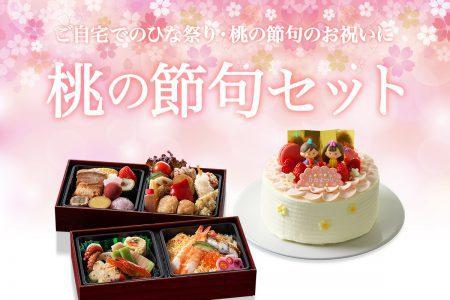 ご自宅でのひな祭り・桃の節句のお祝いに「桃の節句セット」