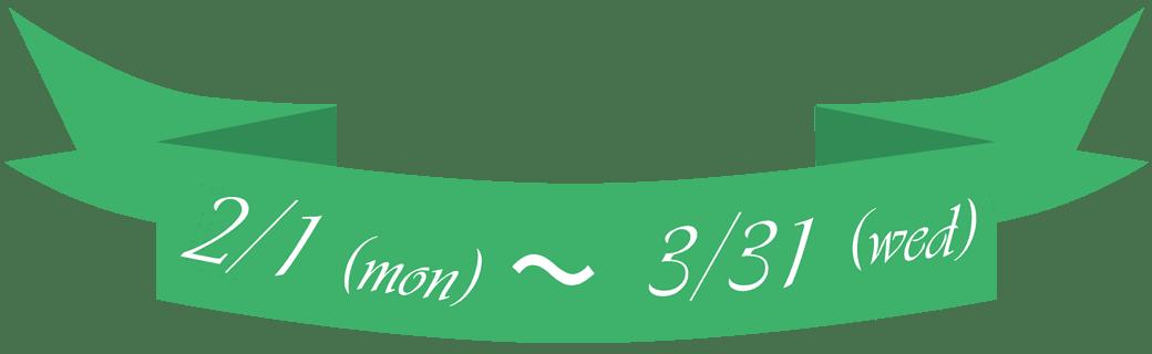 2021年2月1日(月)〜3月31日(水)