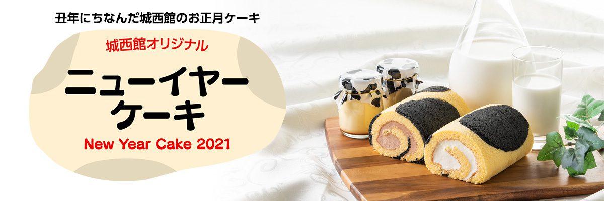 城西館オリジナル ニューイヤーケーキ