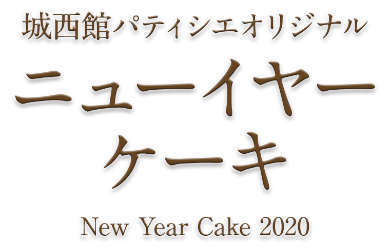 城西館パティシエオリジナル ニューイヤーケーキ