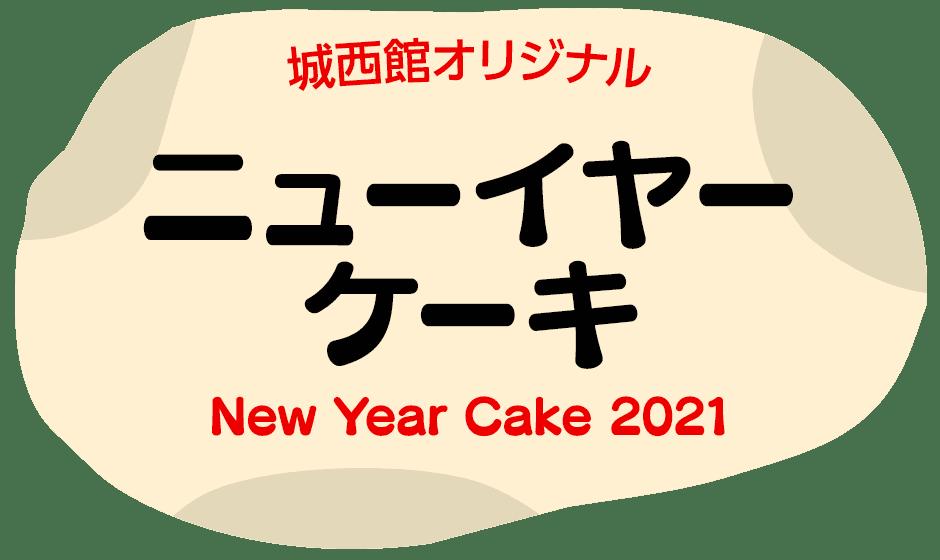 城西館オリジナル ニューイヤーケーキ 2021年