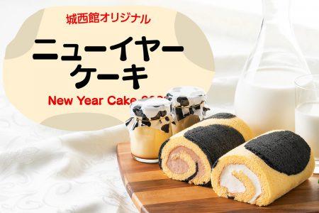お正月スイーツ ニューイヤーケーキ