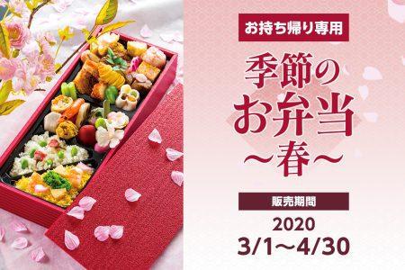 【お持ち帰り】季節のお弁当〜春〜(お花見・行楽弁当) 2020年