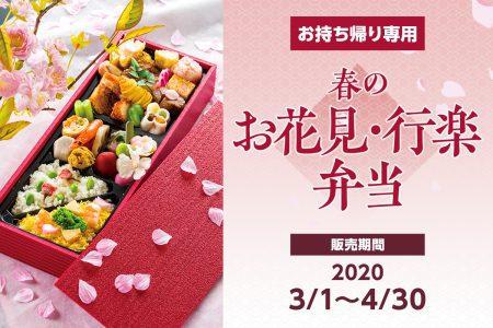 【お持ち帰り】春のお花見・行楽弁当 2020年